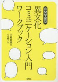 異文化コミュニケ-ション入門ワ-クブック 自發學習型