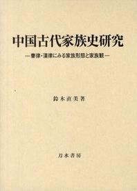 中國古代家族史硏究 秦律.漢律にみる家族形態と家族觀