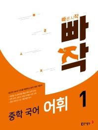 중학 국어 어휘. 1(2020)