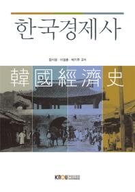 한국경제사(1학기, 워크북포함)