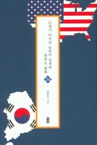 21세기 미국의 동북아 정책과 한반도 평화