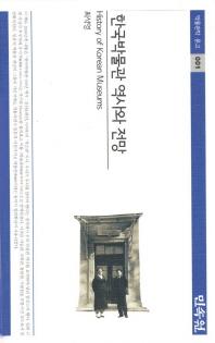 한국박물관 역사와 전망