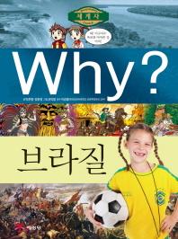 Why 세계사: 브라질