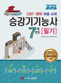 초스피드 승강기기능사 필기 7일 완성(2022)