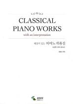 피아노 작품집: 고급편(체르니 40수준)