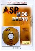 ASP 웹DB 프로그래밍