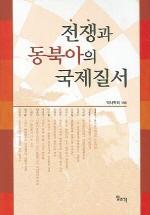 전쟁과 동북아의 국제질서