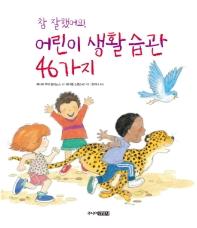 참 잘했어요! 어린이 생활 습관 46가지
