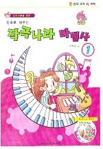 만화로 배우는 작곡나라 마법사 1