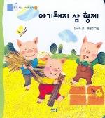 아기돼지 삼형제(들춰보는 이야기 명작 1)