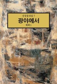 광야에서:배회 1(신상웅전집 7)