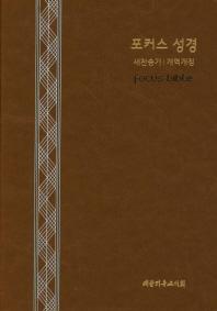 포커스성경(카멜)(중)(새찬송가)(개역개정)(색인)