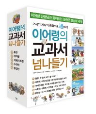 이어령의 교과서 넘나들기 세트(11권-15권)