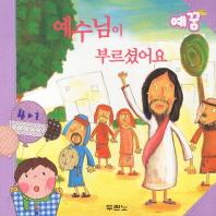 예수님이 부르셨어요: 예꿈 4(3 5세) 입체그림책 세트