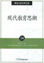 현대교육사조 (한기언교육학전집 24)