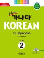 NEW 가나다 KOREAN FOR JAPANESE 초급 2