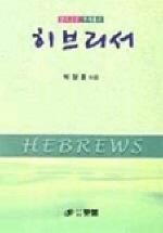 히브리서(한국성경주석총서)