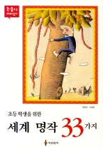 초등학생을 위한 세계 명작 33가지