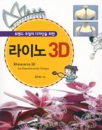 브랜드 주얼리 디자인을 위한 라이노 3D