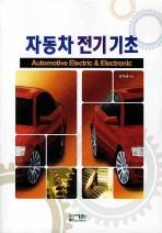 자동차 전기 기초