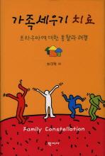 가족세우기 치료