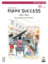 피아노 석세스 레슨과 테크닉 7급