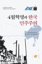 4월혁명과 한국민주주의