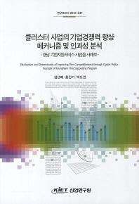 클러스터 사업의 기업경쟁력 향상 메커니즘 및 인과성 분석