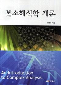 복소해석학 개론
