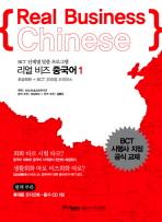 BCT 단계별 맞춤 프로그램 리얼 비즈 중국어. 1