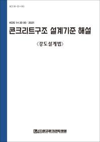 콘크리트구조 설계기준 해설: 강도설계법(2021)