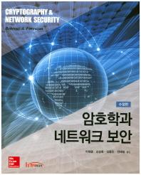 암호학과 네트워크 보안