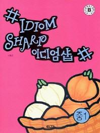 이디엄샵 중1(Idiom Sharp)(2016)