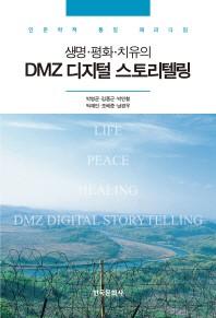 생명 평화 치유의 DMZ디지털 스토리텔링