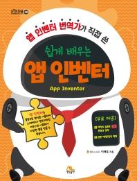 앱 인벤터 번역가가 직접 쓴 쉽게 배우는 앱 인벤터