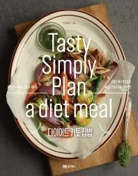 다이어트 키토 집밥