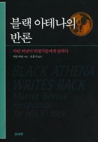 블랙 아테나의 반론