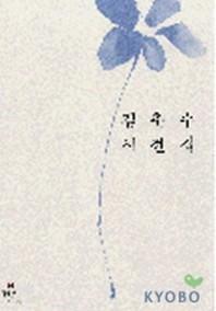 김춘수 시전집