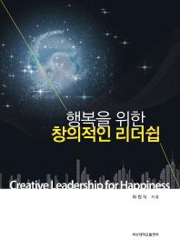 행복을 위한 창의적인 리더십