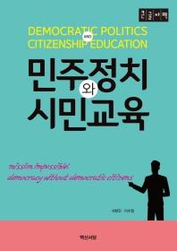 민주정치와 시민 교육(큰글자책)