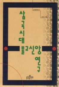 삼국시대 불교신앙 연구