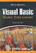VISUAL BASIC SOURCE CODE LIBRARY(S/W포함)