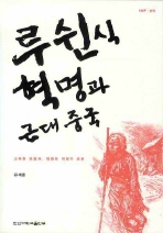 루쉰식 혁명과 근대중국