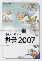 한글 2007
