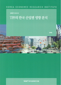 TPP의 한국 산업별 영향분석