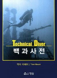 Technical Diver 백과사전