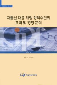 저출산 대응 재정 정책수단의 효과 및 영향분석