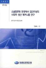 소셜컴퓨팅 환경에서 집단지성의 사회적 생산 메커니즘 연구