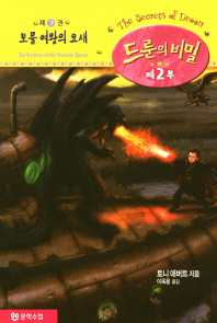 드룬의 비밀 제2부 제9권: 보물 여왕의 요새