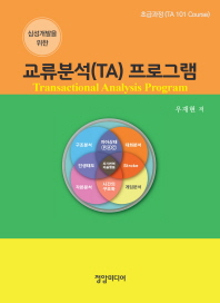 심성개발을위한 교류분석(TA) 프로그램